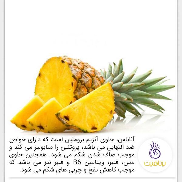 سوپرفود - آناناس - برنافیت