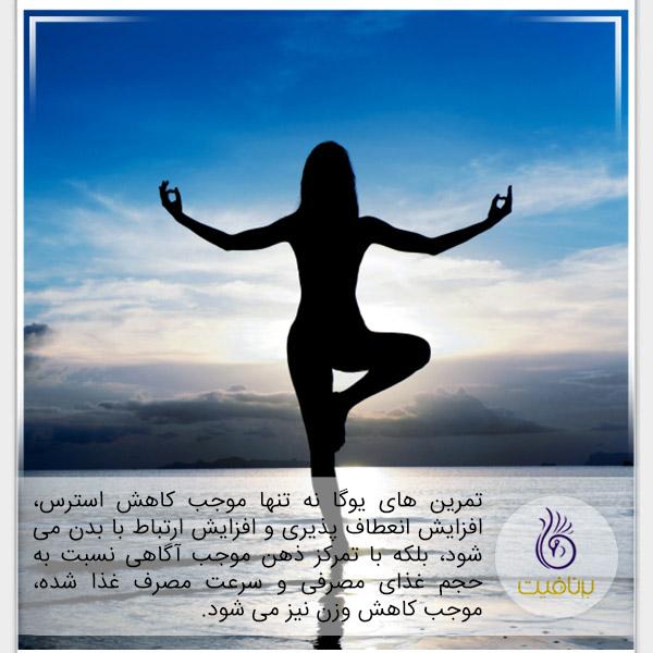 با ورزش لاغر شوید - یوگا - برنافیت