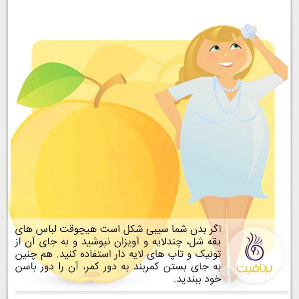 فرم اندام - سیبی شکل - برنافیت