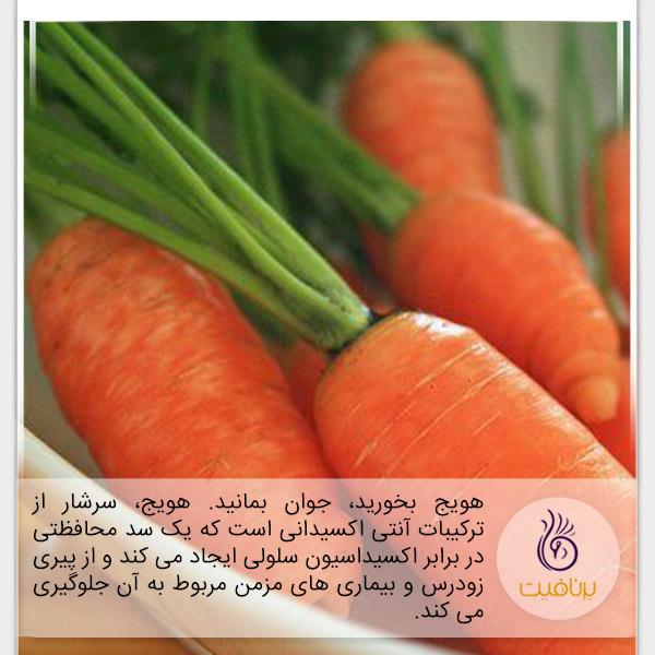 ضدپیری - هویج - برنافیت