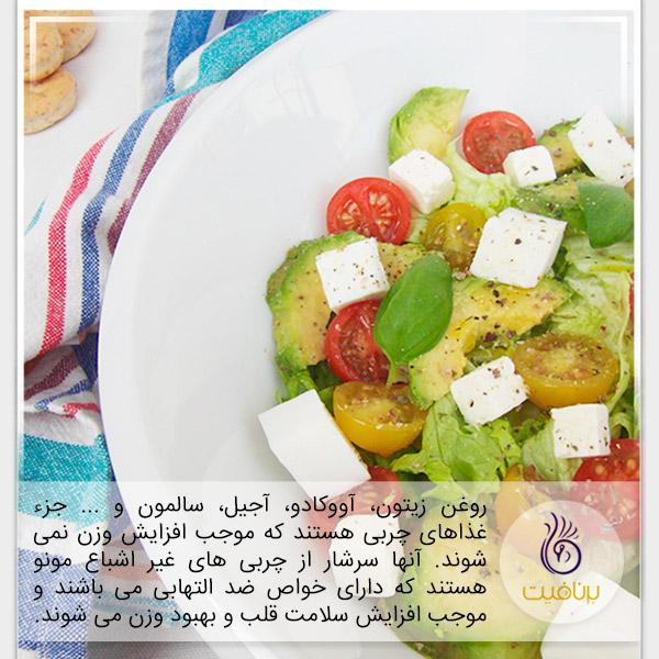 چربی های شکم - غذای سالم - برنافیت