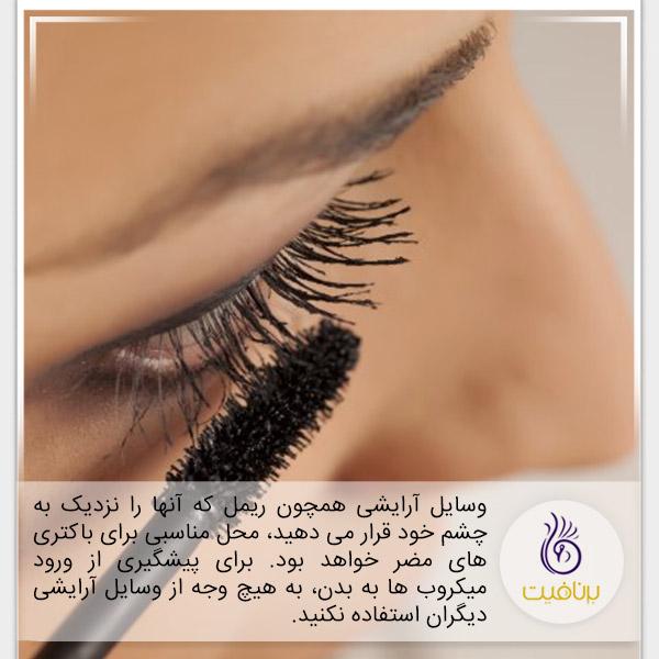 آرایش - آرایش چشم - برنافیت
