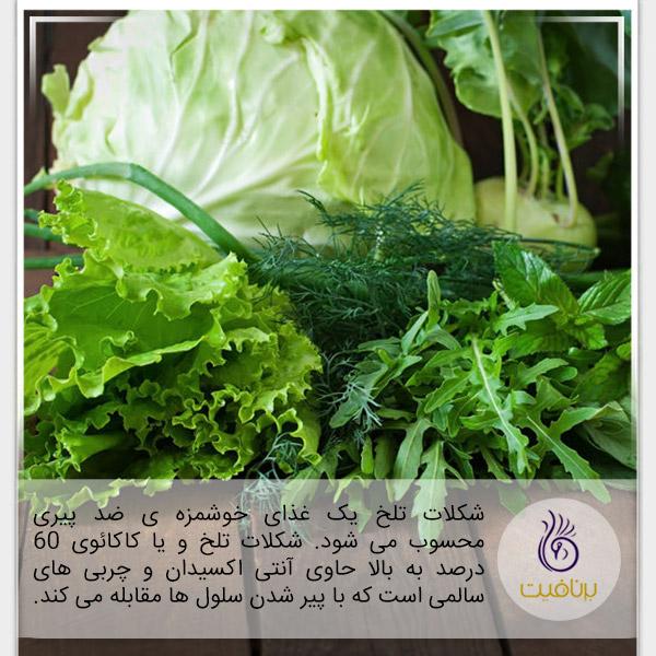 ضدپیری - سبزی جات - برنافیت
