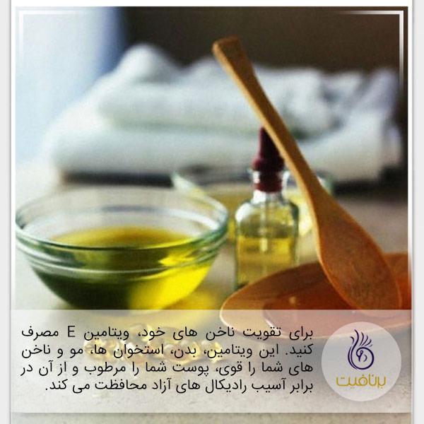تقویت ناخن - ویتامین E - برنافیت
