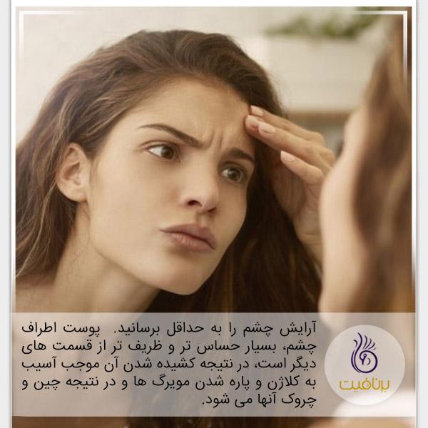 آرایش - چین و چروک - برنافیت