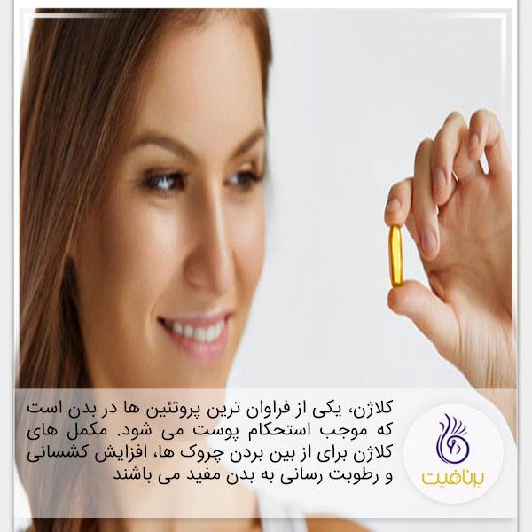 پوست صاف- برنافیت دکتر کرمانی