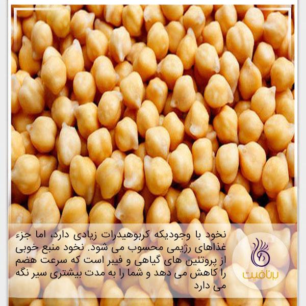 غذاهای رژیمی- نخود- برنافیت