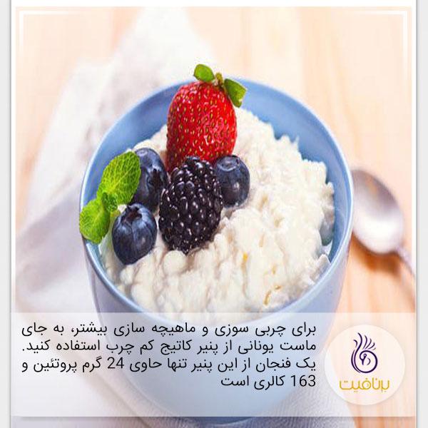 پروتئین- پنیر کاتیج- برنافیت