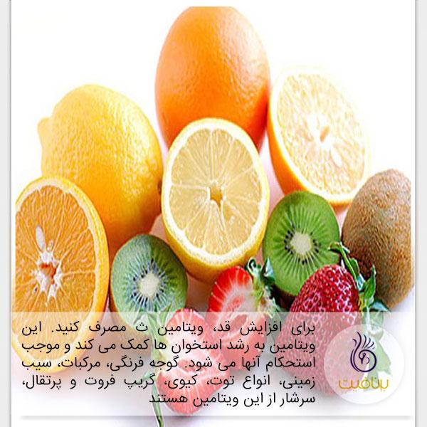 افزایش قد- ویتامین C- برنافیت