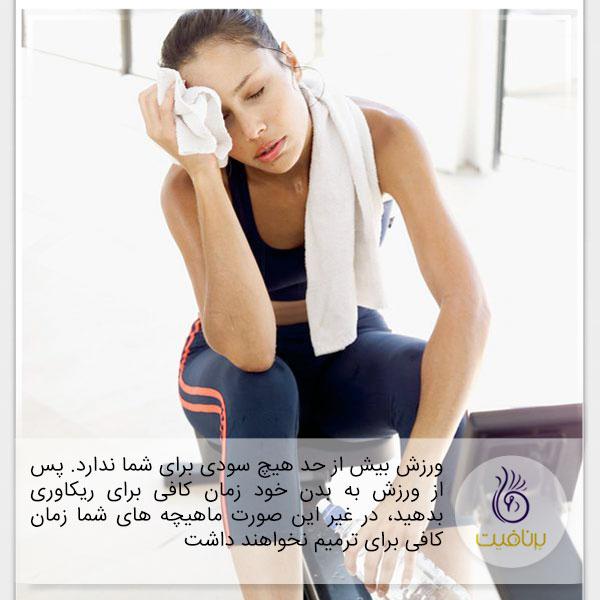 اشتباهات ورزشی- ورزش و تناسب اندام- برنافیت