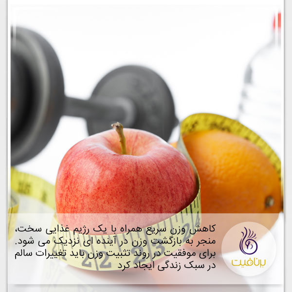 تثبیت وزن-سبک زندگی- برنافیت