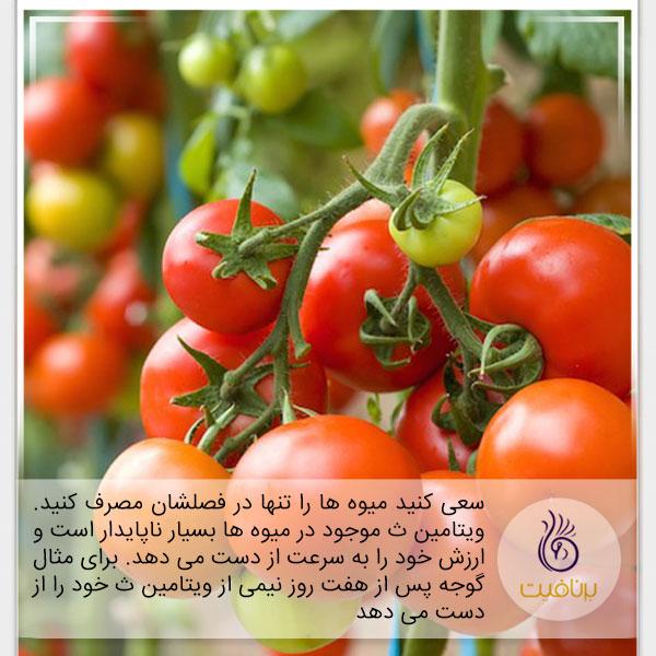 محصولات فصلی- تغذیه- برنافیت
