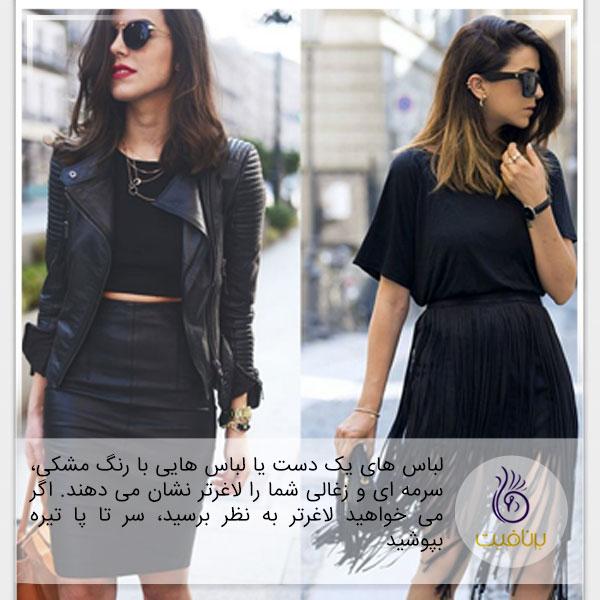 لباس هایی که شما را لاغرتر نشان می دهند-سبک زندگی- برنافیت