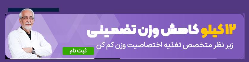 رژیم لاغری برنافیت دکتر کرمانی