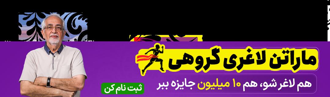 ماراتن لاغری برنافیت دکتر کرمانی