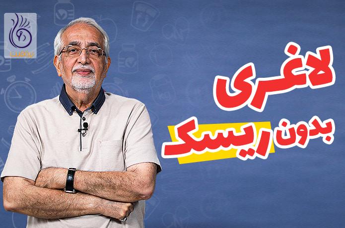 کمپین لاغری بدون ریسک با برنافیت دکتر کرمانی