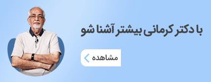 ads kermany برنافیت دکتر کرمانی دکتر کرمانی