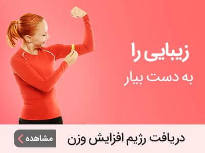 bornafit weight lose برنافیت دکتر کرمانی دکتر کرمانی