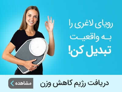 bornafit weight win برنافیت دکتر کرمانی دکتر کرمانی