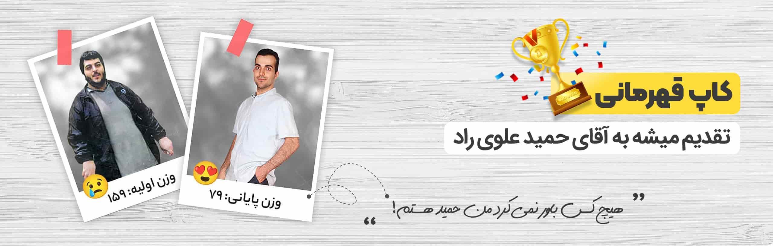 record bornafit desktop slider برنافیت دکتر کرمانی دکتر کرمانی