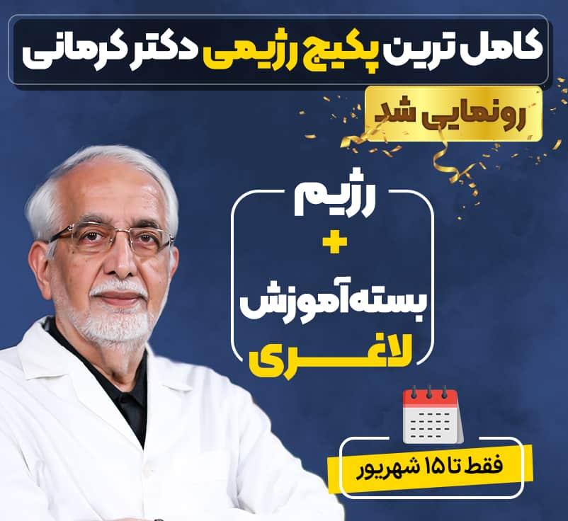 پکیج vip رژیم لاغری دکتر کرمانی