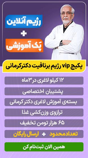 پکیج vip دکتر کرمانی