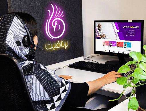 ارتباط با برنافیت دکتر کرمانی