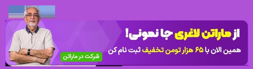 تخفیف ثبت نام در رژیم لاغری برنافیت دکتر کرمانی
