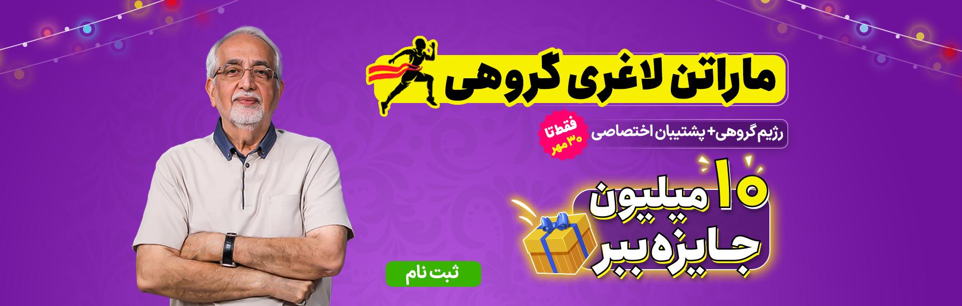 رژیم لاغری گروهی برنافیت دکتر کرمانی