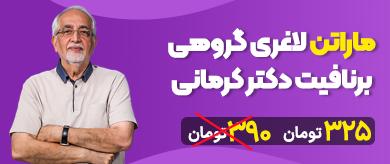 ماراتن لاغری گروهی برنافیت دکتر کرمانی