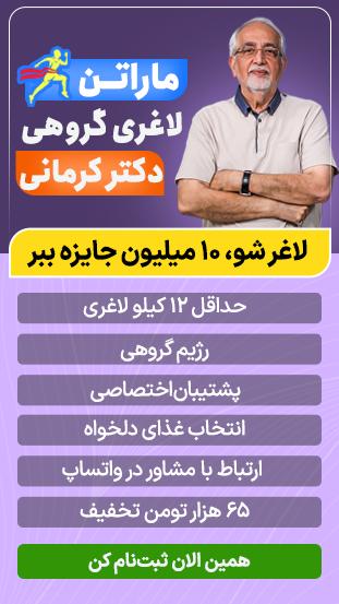 لاغری گروهی برنافیت دکتر کرمانی